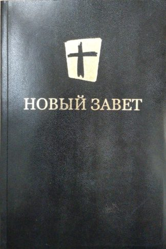 Новый Завет — Новый Русский Перевод