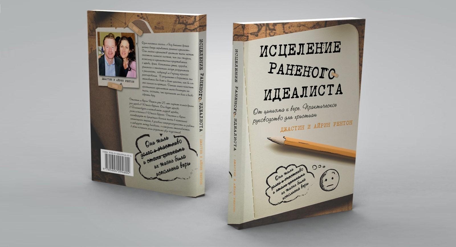 Новая книга «Исцеление раненого идеалиста»