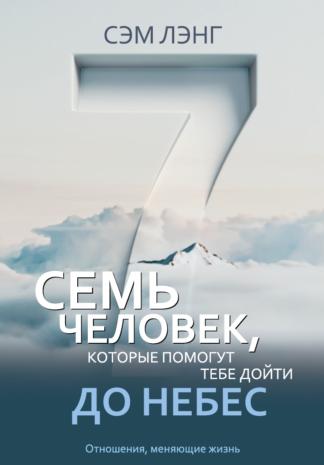 Семь человек, которые помогут тебе дойти до Небес