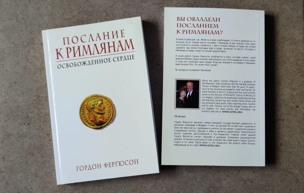 """Новая книга: """"Послание к Римлянам. Освобождённое сердце"""""""