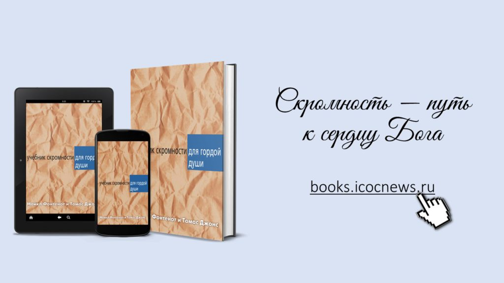 """""""Учебник скромности для гордой души"""" в EPUB"""