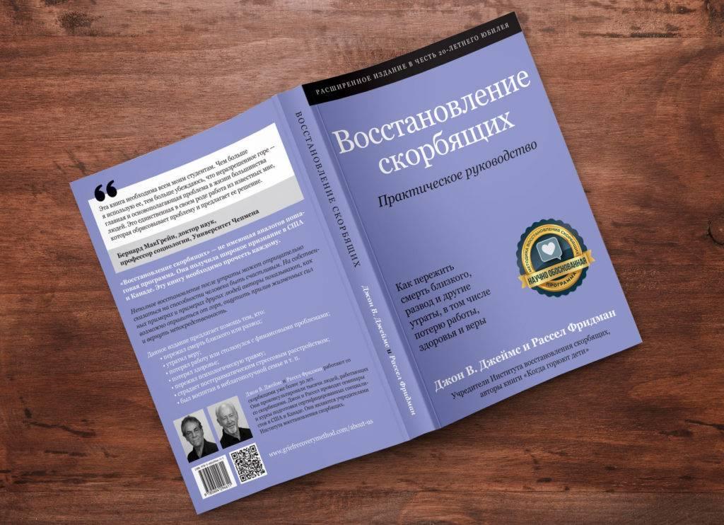 """Книга """"Восстановление скорбящих"""" скоро во всех магазинах"""