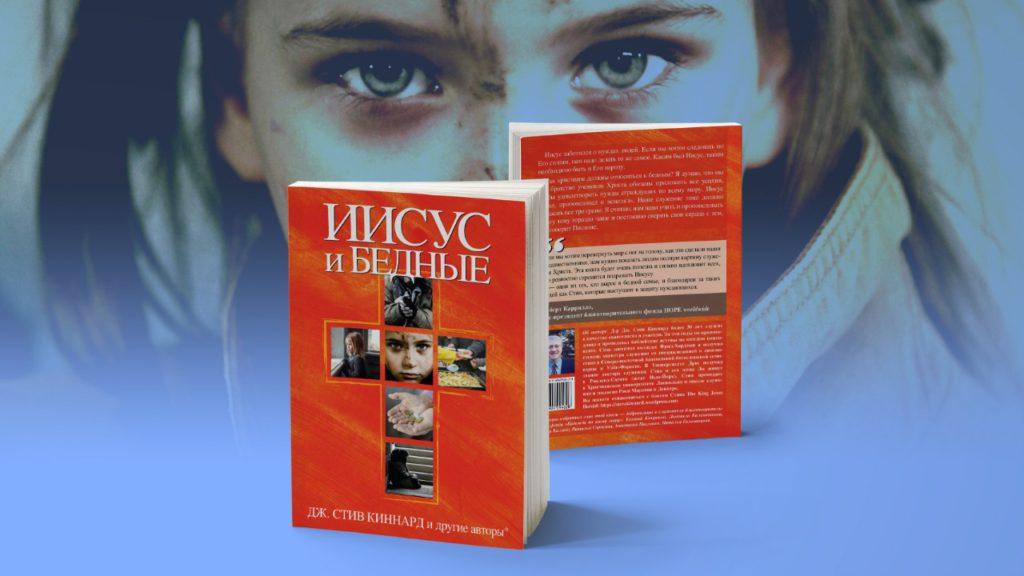 Скоро!!! Новая книга «Иисус и бедные»