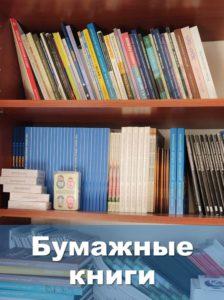 Купить христианские книги