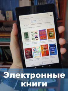 Купить электронные христианские книги