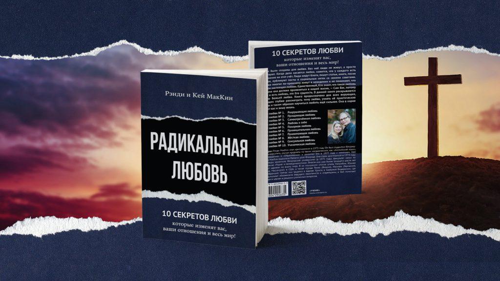 Новая книга «Радикальная любовь»