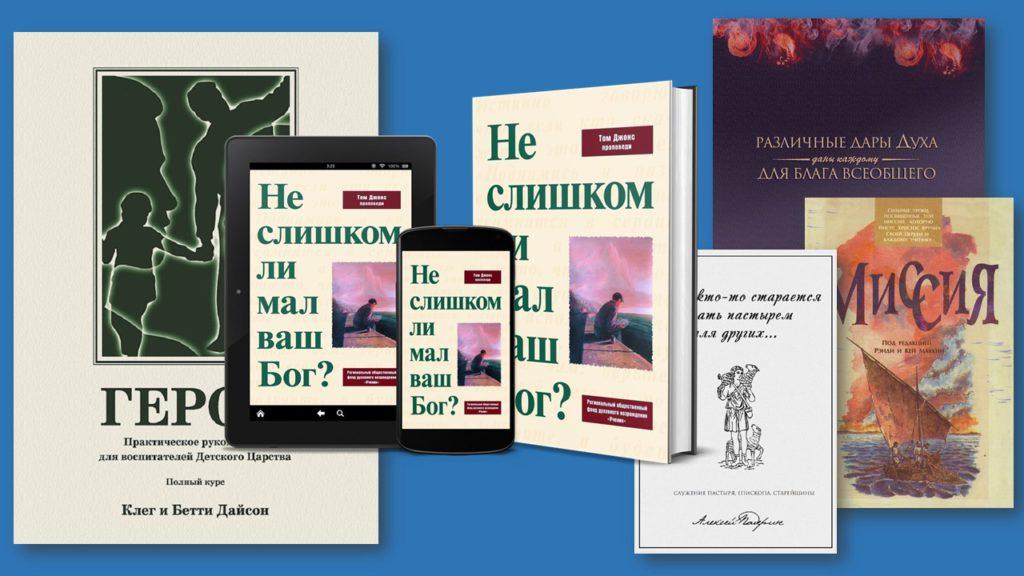 Новые книги в цифровом формате