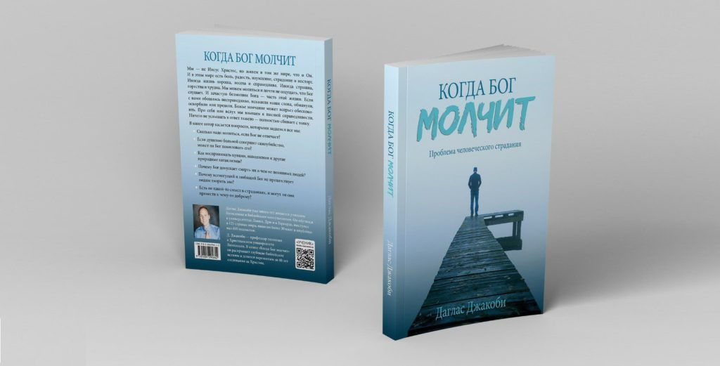 Новая книга «Когда Бог молчит» издана!