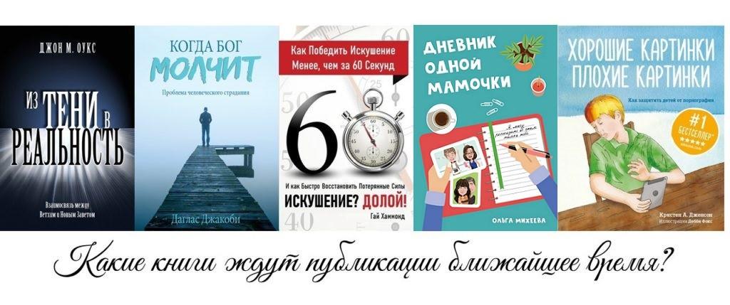 Какие книги ждут публикации в издательстве «Ученик» в ближайшее время?