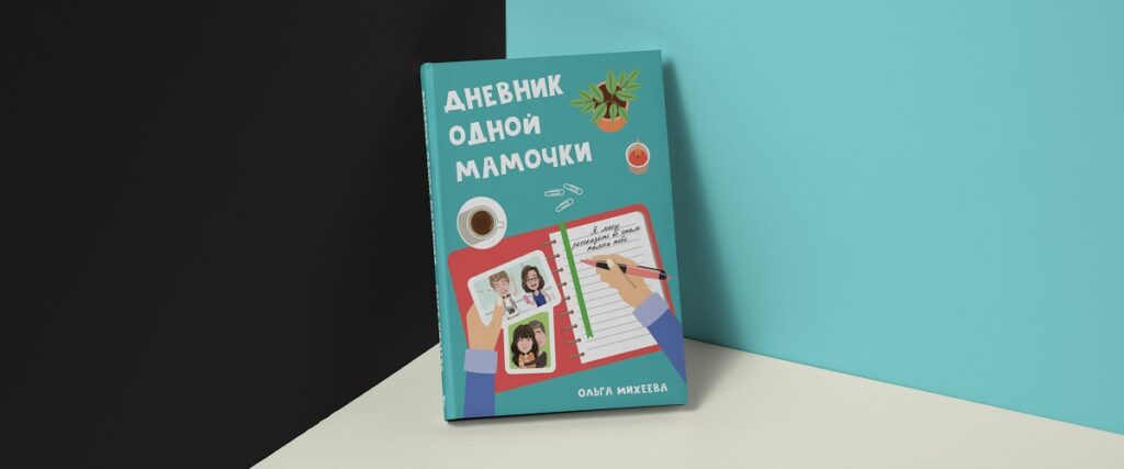 """Новая книга """"Дневник одной мамочки"""". Я могу рассказать об этом только тебе"""