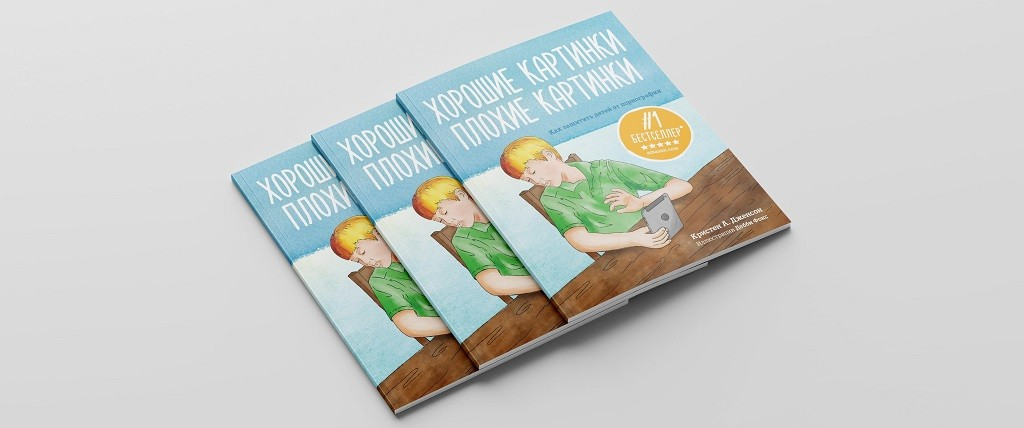 """Новая книга """"Хорошие картинки. Плохие картинки"""""""